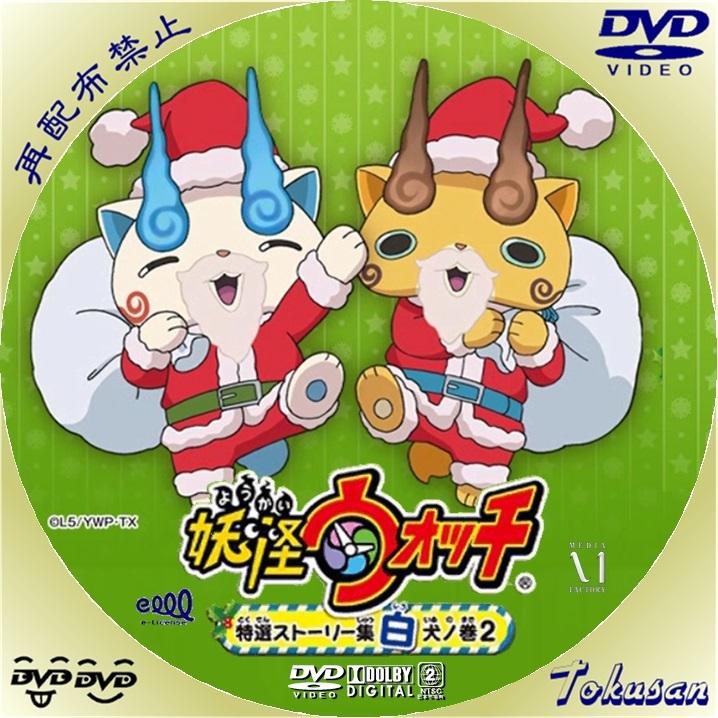 妖怪ウォッチ特選ストーリー集~白犬ノ巻2