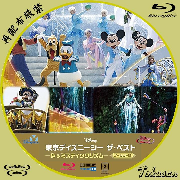 東京ディズニーシーザ・ベスト-秋&ミスティックリズム-BD