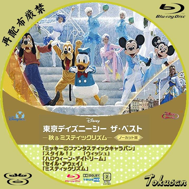 東京ディズニーシーザ・ベスト-秋&ミスティックリズム-BD-A