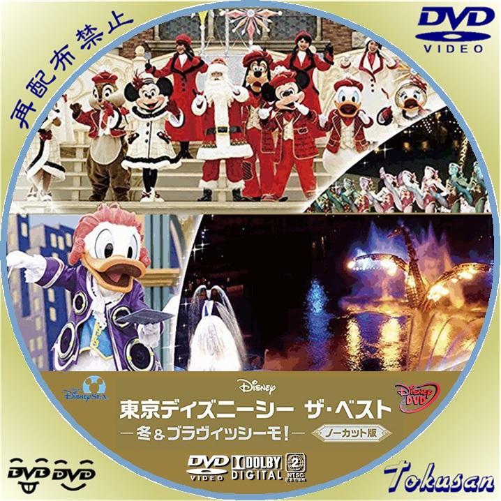 東京ディズニーシーザ・ベスト-冬&ブラヴィッシーモ!