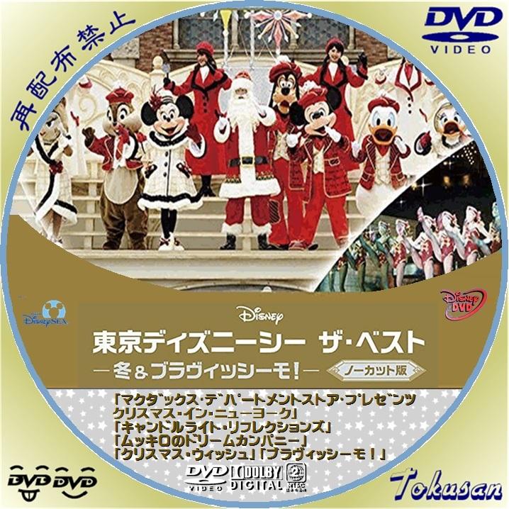 東京ディズニーシーザ・ベスト-冬&ブラヴィッシーモ!-A