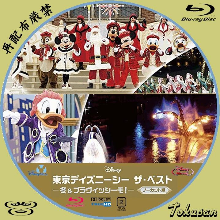東京ディズニーシーザ・ベスト-冬&ブラヴィッシーモ!BD