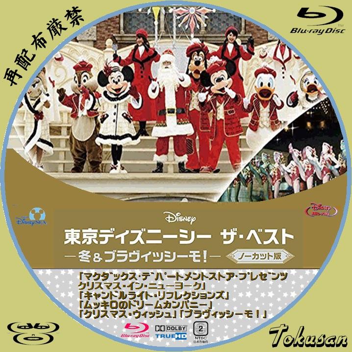東京ディズニーシーザ・ベスト-冬&ブラヴィッシーモ!BD-A