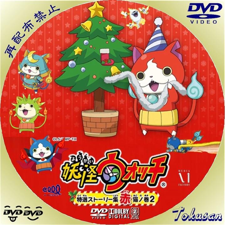 妖怪ウォッチ特選ストーリー集~赤-猫ノ巻2A