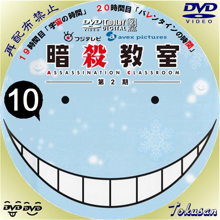 アニメ暗殺教室2nd-10