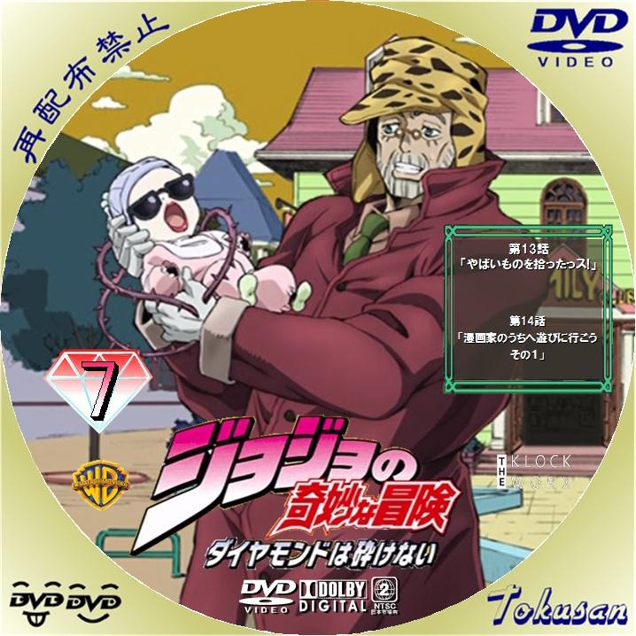 ジョジョの奇妙な冒険~ダイヤモンドは砕けない-07A