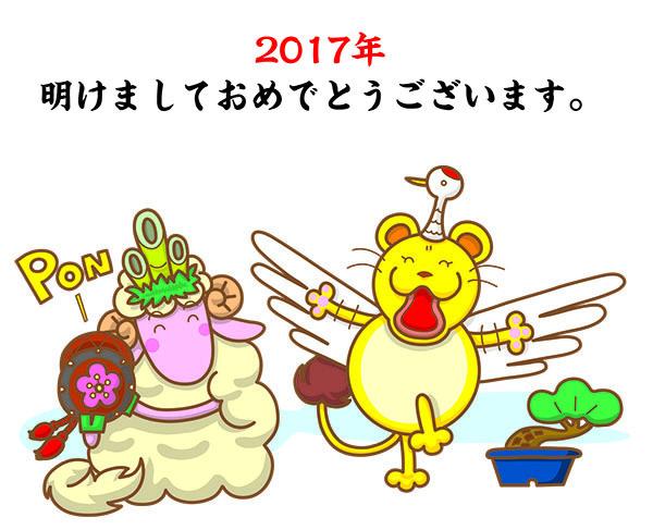 2017新年