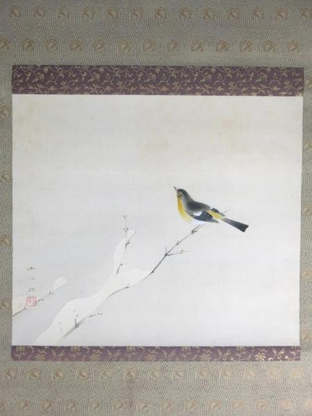 福田平八郎 肉筆 絹本 「雪鳥」 掛軸