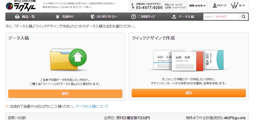 え!?激安で簡単!名刺100枚がたったの500円で作れる方法!! 4