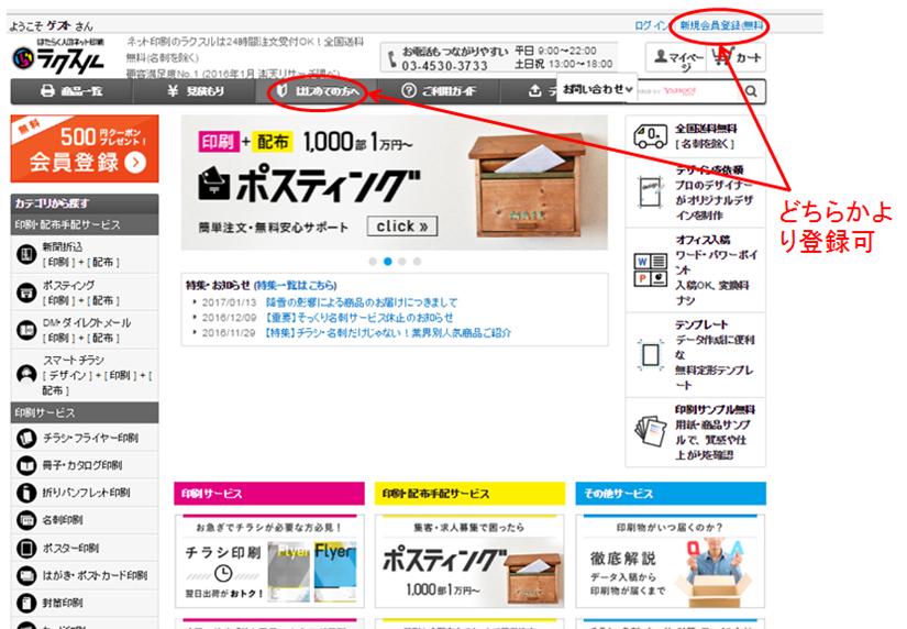え!?激安で簡単!名刺100枚がたったの500円で作れる方法!!
