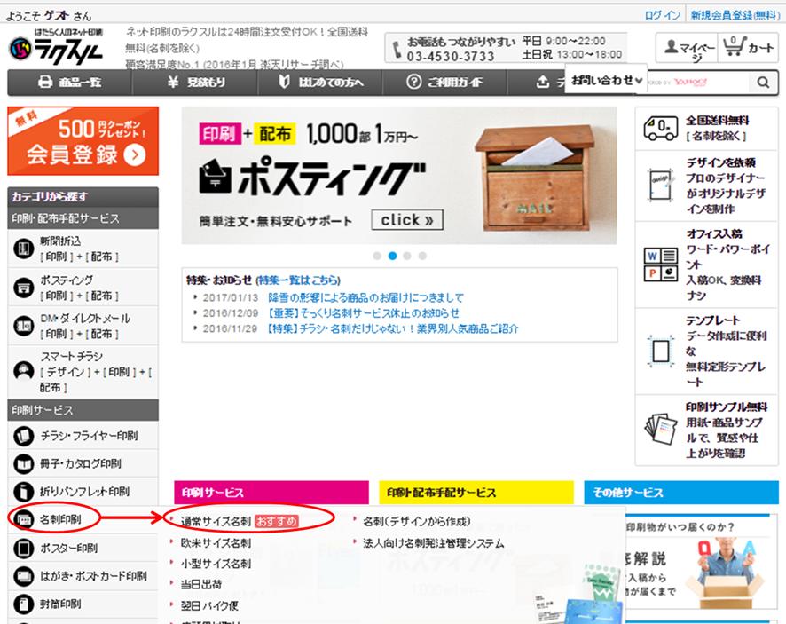 え!?激安で簡単!名刺100枚がたったの500円で作れる方法!!2