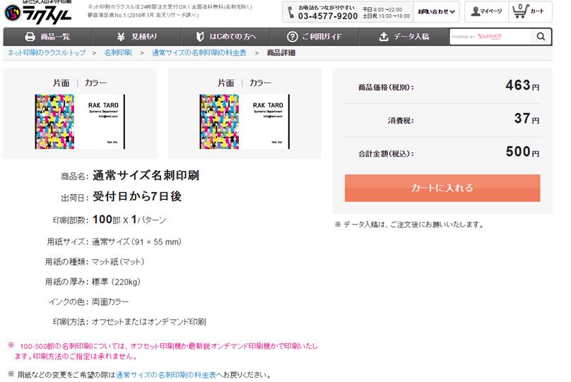 え!?激安で簡単!名刺100枚がたったの500円で作れる方法!!4