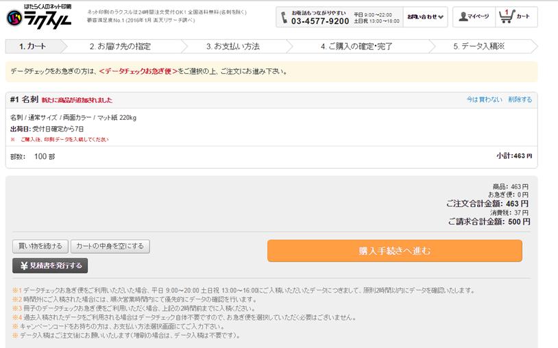え!?激安で簡単!名刺100枚がたったの500円で作れる方法!!5