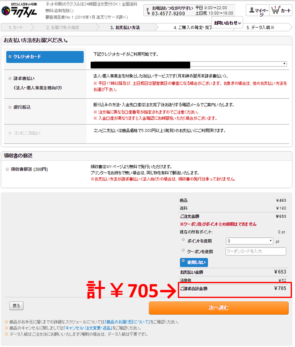 え!?激安で簡単!名刺100枚がたったの500円で作れる方法!!7