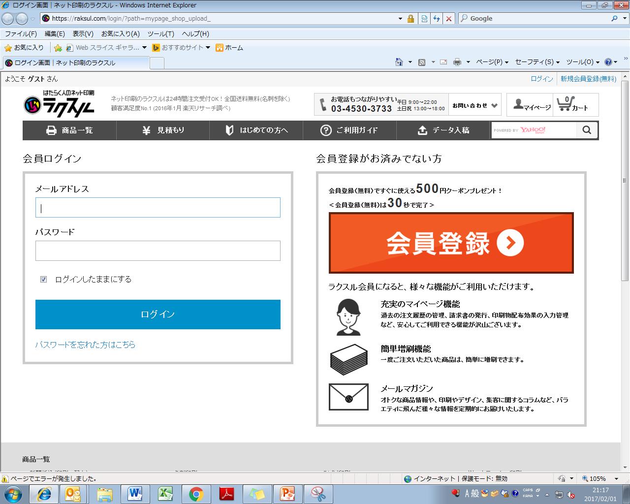 え!?激安で簡単!名刺100枚がたったの500円で作れる方法!!10