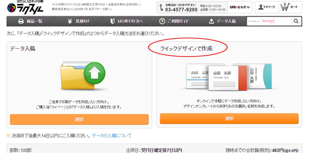 え!?激安で簡単!名刺100枚がたったの500円で作れる方法!!15