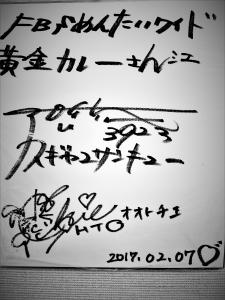 FBSめんたいワイド_キタ級遺産_色紙