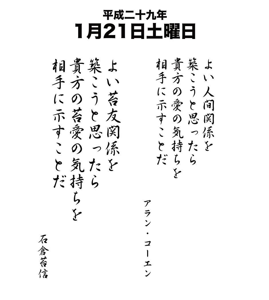 1月21日