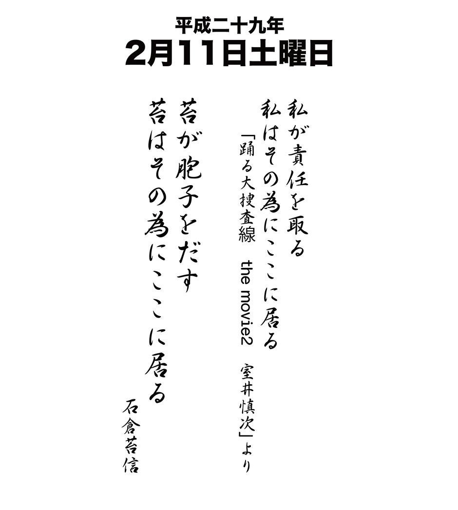 2月11日