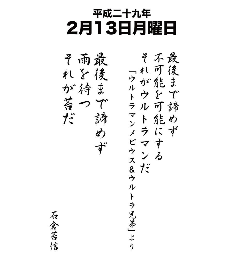2月13日
