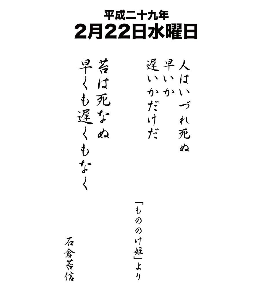 2月22日