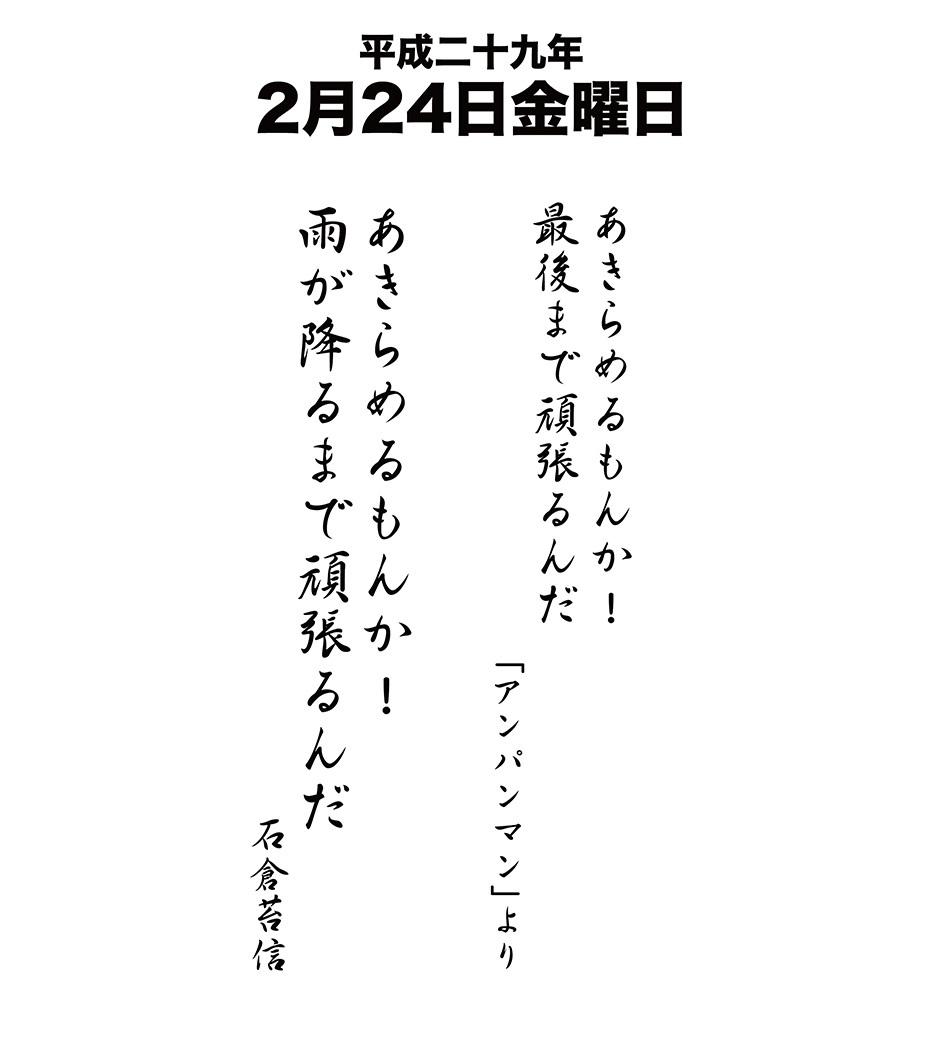2月24日