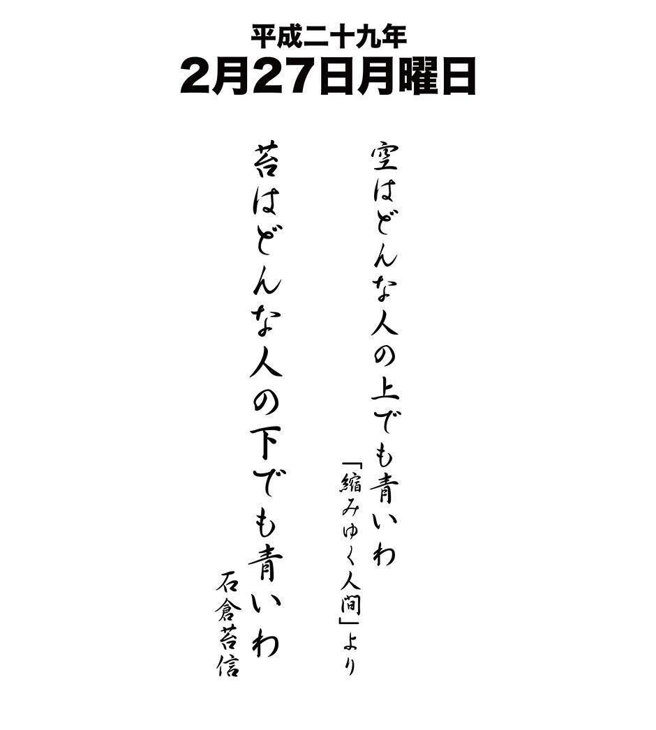 2月27日