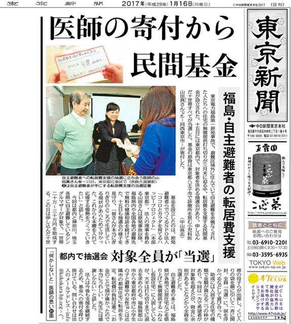 自主避難者住み替え助成基金 東京新聞記事