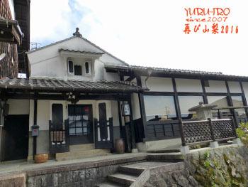 2016yuruiro_1103_k007