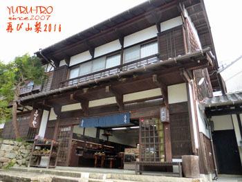 2016yuruiro_1103_k009