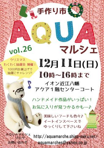aq20161211[1]