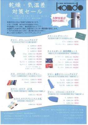 乾燥対策セール