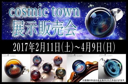 cosmictownposta_201701161737436a1.jpg
