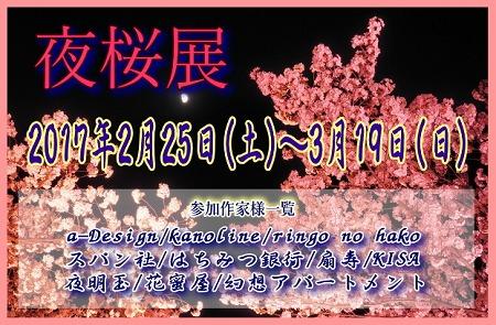 yozakuratenposta.jpg
