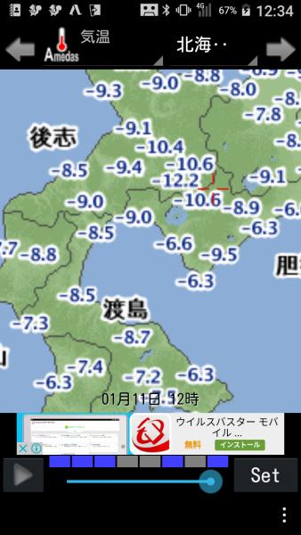 Screenshot_20170111-123401.png
