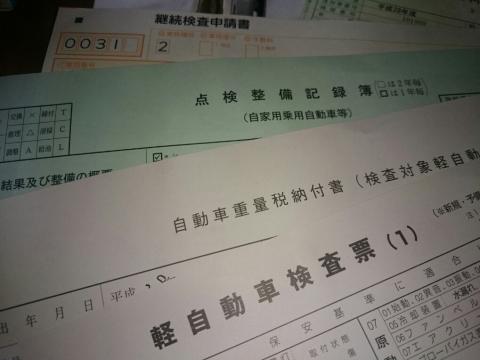 車検の書類