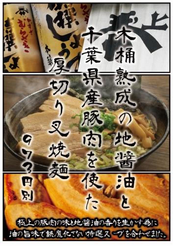 醤油叉焼麺完成品web用・