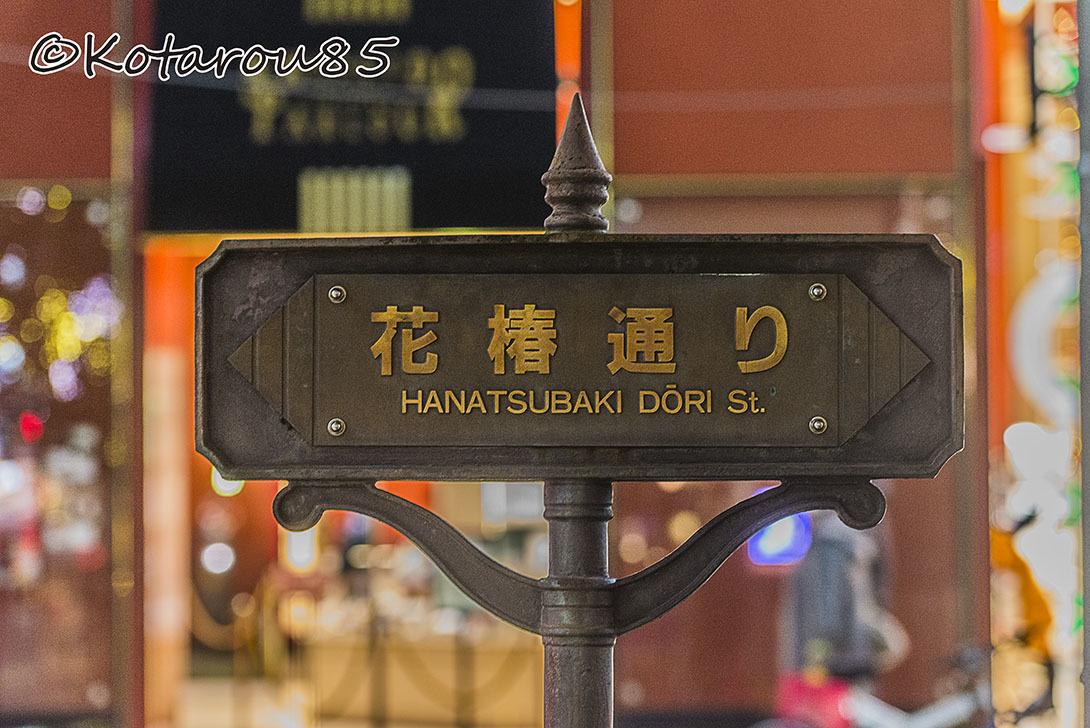 3連休初日 深夜の花椿通り 20161224
