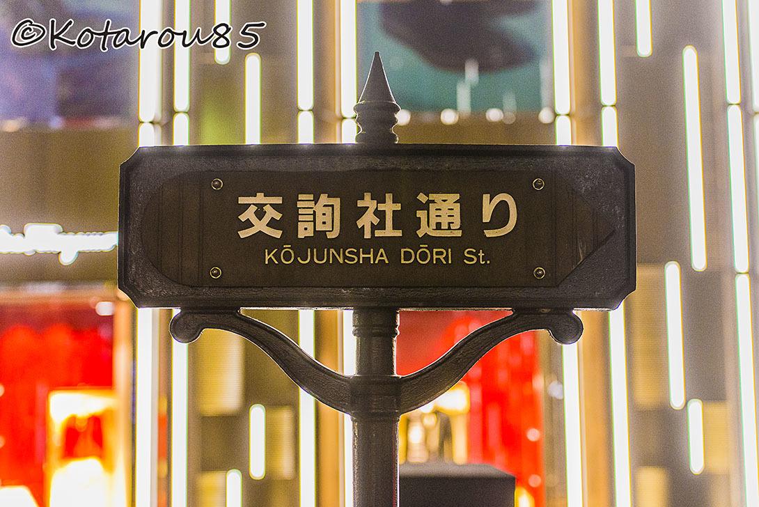 深夜の交詢社通り 20161226