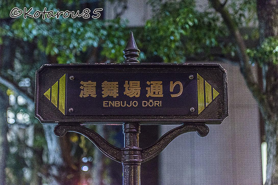 深夜の新橋演舞場 20170105