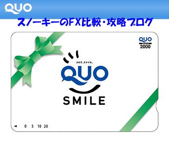 アイネットFXタイアップQUOカード2000円分