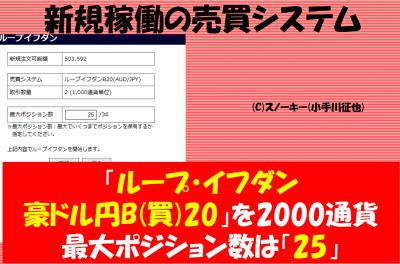 20161114【リアル】ループ・イフダン検証豪ドル円B20