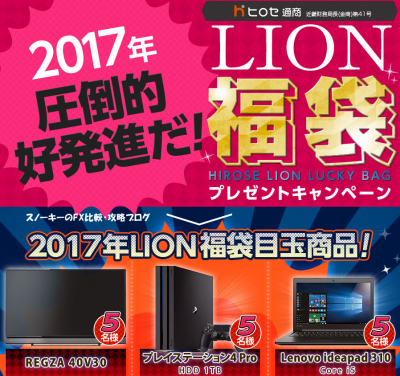 2017年1月LION福袋