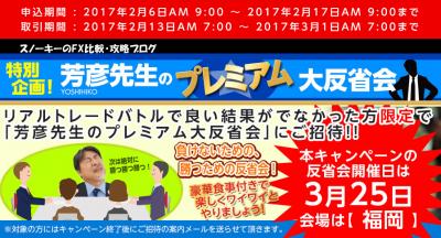 ヒロセ通商リアルトレードバトルキャンペーン2017年2月3