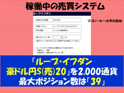 20170125ループ・イフダン検証豪ドル円ショート