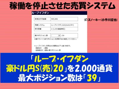 20170203ループ・イフダン検証豪ドル円ショート