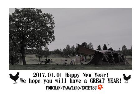 2017ブログ用