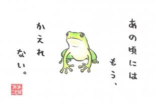 123 蛙