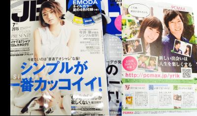 PCMAX女性雑誌③