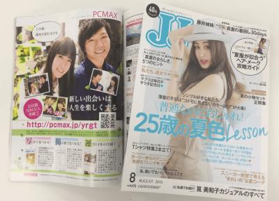 PCMAX女性雑誌広告②